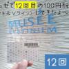 ミュゼは雑?ミュゼで12回目の100円脱毛 完了したレポート。
