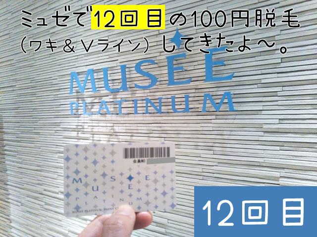 ミュゼ 12回,ミュゼ 12回目,ミュゼ,ミュゼ 12回 効果