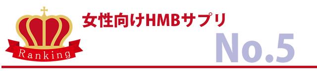 女性向けHMBサプリ2018 第5位:ファスタナ