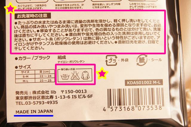 ビキャクイーンの洗い方(長持ちする洗濯方法)