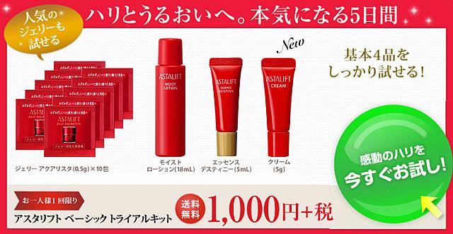 アスタリフト ベーシック 1000円