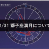 獅子座満月 2018。満月水の作り方と、満月カレンダーまとめ。