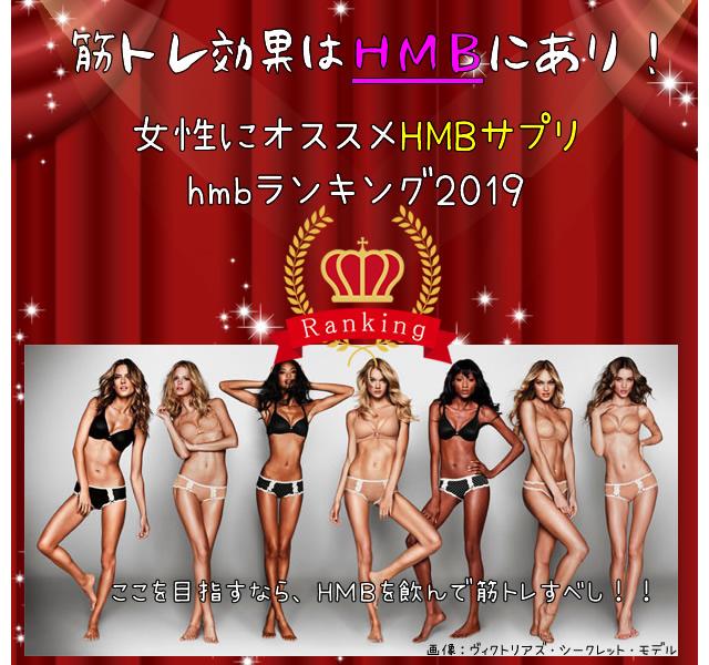 hmb ランキング 女性,hmb ランキング,hmb サプリ ランキング