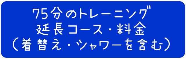75分のトレーニング延長コース・料金】(着替え・シャワーを含む)