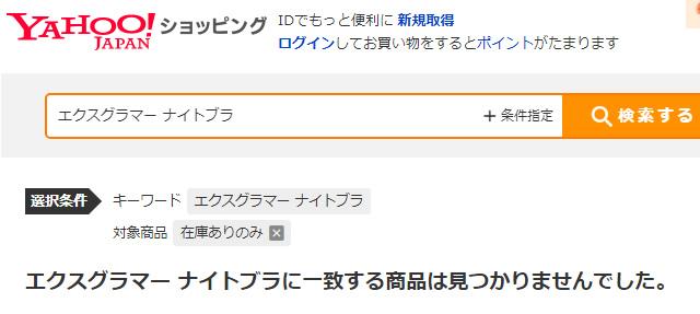 エクスグラマー yahoo,エクスグラマーはヤフーで販売されてるのか