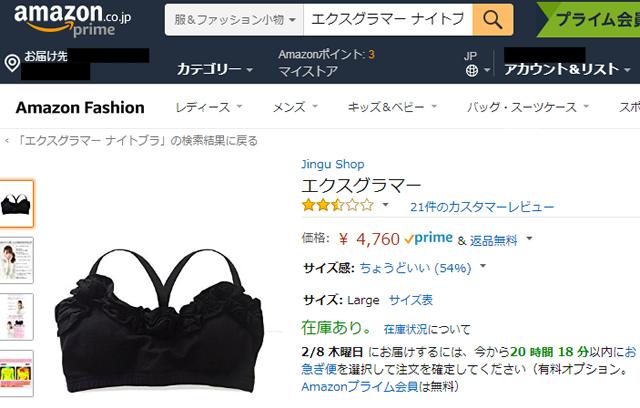 エクスグラマー amazon,エクスグラマーはamazonで販売されてるのか