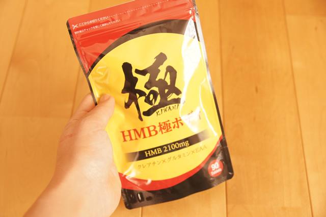 HMB極ボディ 成分,HMB極ボディ アレルギー,HMB極ボディ ブログ
