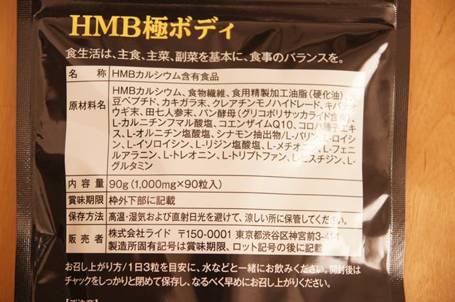 HMB極ボディ 副作用,HMB極ボディ 正しい飲み方,HMB極ボディ アラフォー