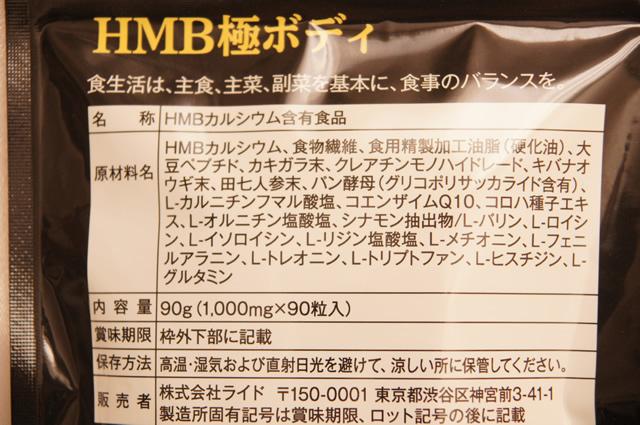 HMB極ボディ ブログ,HMB極ボディ 成分表,HMB極ボディ 成分量