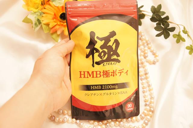 HMB極サプリ 効果 女性,HMB極サプリ 効果 口コミ,HMB極サプリ ダイエット 女性