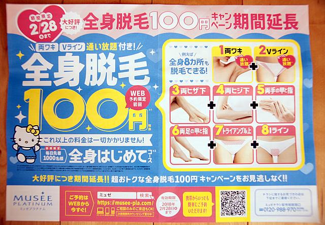 ミュゼプラチナム 100円 口コミ,ミュゼプラチナム 100円 期間