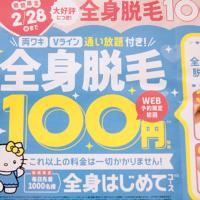 ミュゼプラチナムは本当に100円!全身脱毛のお試しすら100円なのは今月まで。