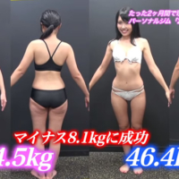 24/7ワークアウトの体験談!1.5ヶ月で8キロ以上痩せた女性のビフォーアフター。