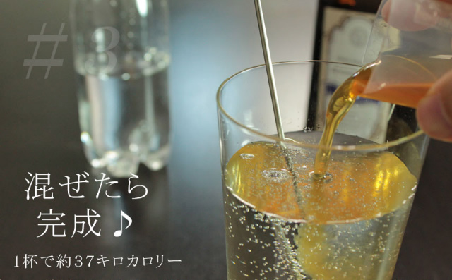 コンブッカの美味しい飲み方