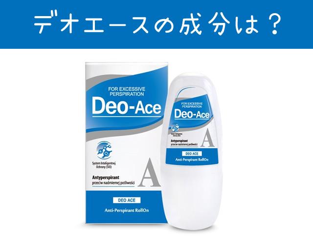 デオエース 成分,デオエース 全成分,デオエース 副作用