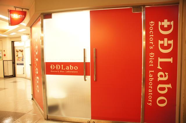 ddラボ あべの,ddラボ 大阪,ddラボ 梅田,ddラボ カウンセリング,ddラボ 無料カウンセリング