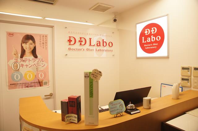 ddラボ 3ヶ月無料,ddラボ ブログ,ddラボ ダイエット,ddラボ デメリット,ddラボ 40代