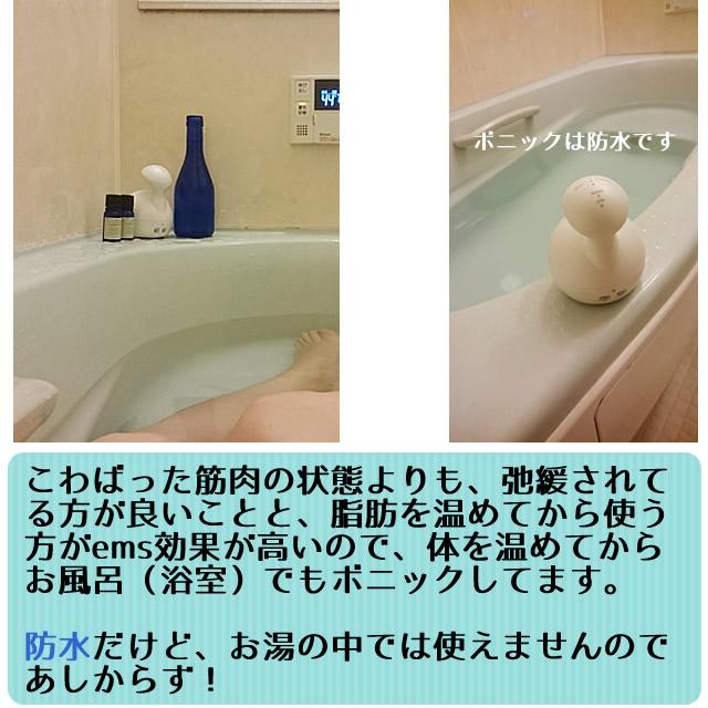 ボニックプロ 防水,ボニップロ お風呂