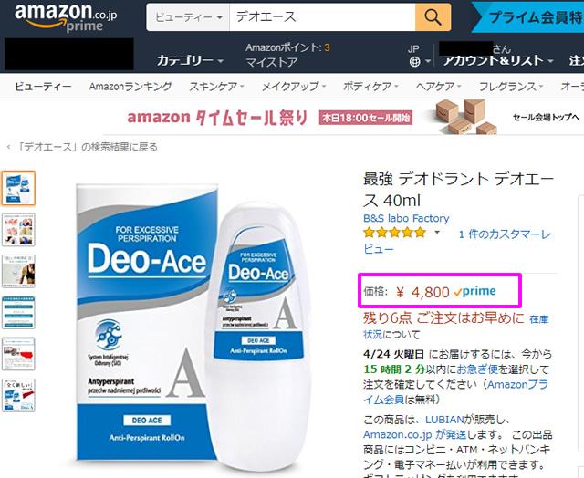 デオエースはamazonで販売しているのか