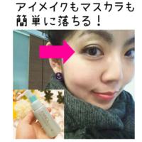 マイルドクレンジングオイルは敏感肌でも使える?500円でお試しした口コミ。