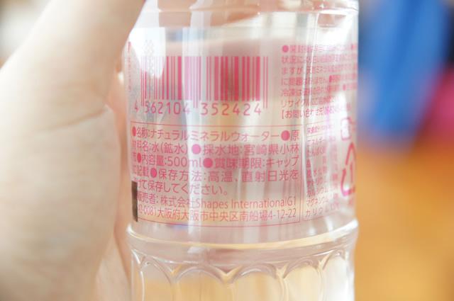 リボーン ウォーター,リボーンマイセルフ 水,リボーンマイセルフ 水 有料