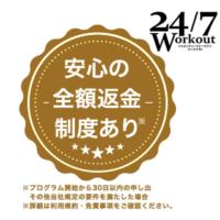 痩せなかった場合は1円もいらない!24/7ワークアウトの返金保障制度まとめ。