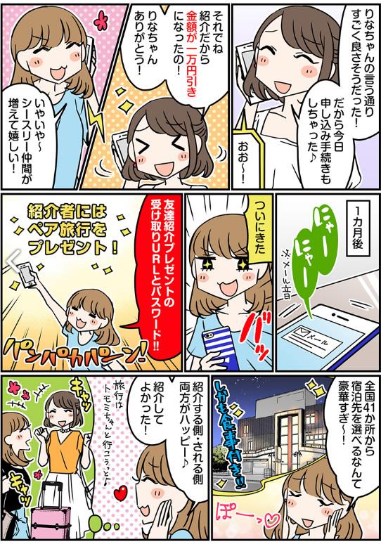 シースリー 友達紹介,シースリー キャンペーン,シースリー プレゼント