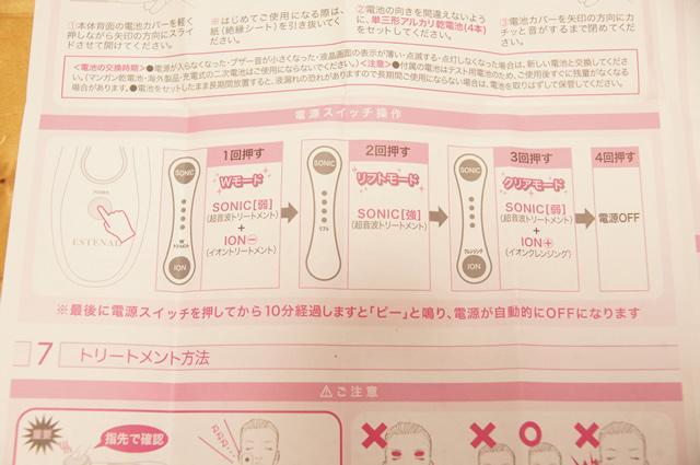 美顔器 ローズ 口コミ,エステナードソニック ローズ 使い方,エステナードソニック 効果的な使い方
