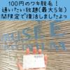 ミュゼ ずっと100円が1ヵ月限定で復活。ワキ脱毛に最大5年通える!