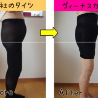 ヴィーナスカーブのビフォーアフター。はくだけで痩せるのは本当かを実証!