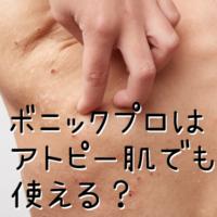 ボニックプロはアトピーでも使える?アトピー肌の人が使う方法まとめ。