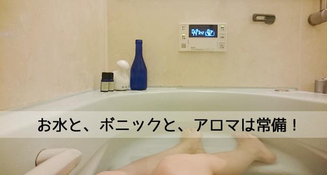 ボニックプロ 湯船の中,ボニックプロ 湯船,ボニックプロ 浴槽,ボニックプロ 防水,