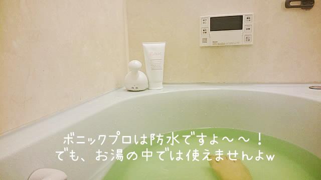 ボニックプロ サウナ,ボニックプロ 風呂,ボニックプロ お風呂,ボニックプロ お風呂上がり