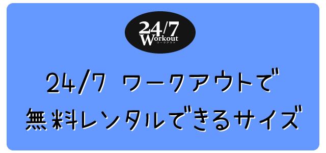 24/7ワークアウト ブログ 女性,24/7ワークアウト 口コミ 女性,24/7ワークアウト 40代,24/7ワークアウト ブログ 女