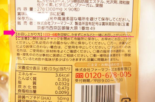 タマゴサミン 飲み方,タマゴサミン 効果的な飲み方