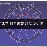 射手座新月2018。12月7日射手座新月の意味、したことがいいことまとめ。