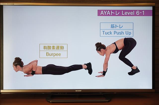 aya 二の腕,aya ワークアウト,aya トレーニングdvd,aya トレーニング動画