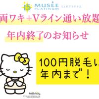 ミュゼの通い放題が終了決定!ミュゼのずっと100円は年内まで。