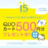 ミュゼの15周年キャンペーンがすごい!必ずもらえる500円クオカードは30日まで。