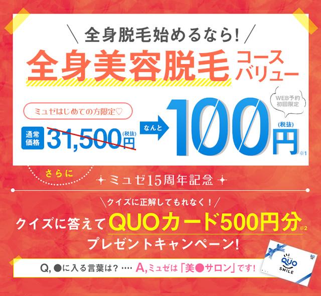 ミュゼプラチナム 15周年,ミュゼプラチナム 100円,ミュゼプラチナム クオカード