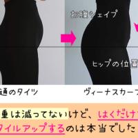 ヴィーナスカーブは本当に痩せるのか?3ヶ月間使い続けている40代の口コミ。