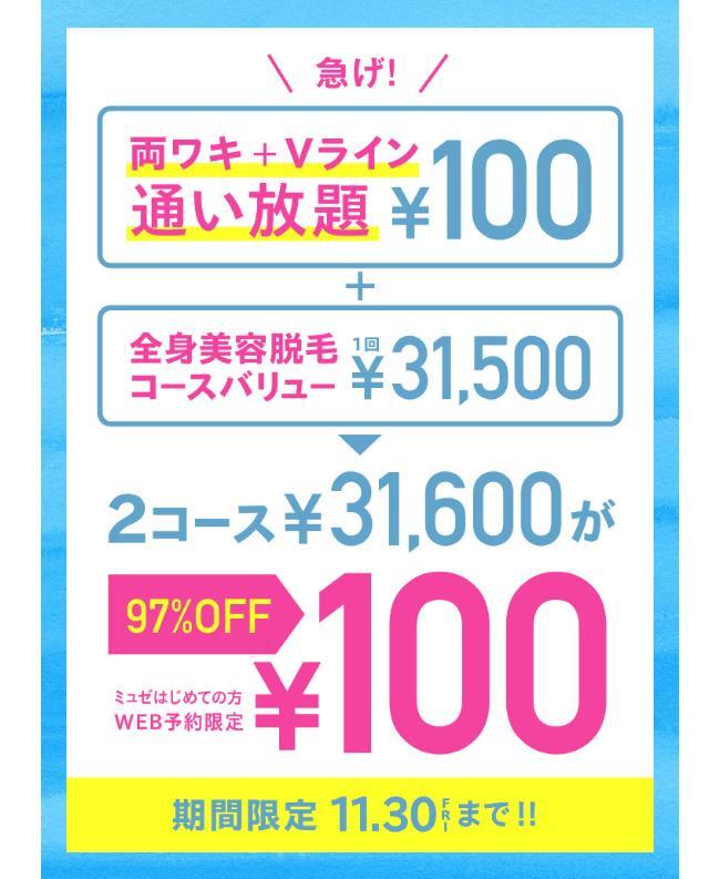 ミュゼ 15周年,ミュゼ 100円,ミュゼ クオカード,ミュゼ 500円