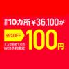 ミュゼの通い放題が年内終了。ずっと100円は今月無料カウンセリング予約まで!