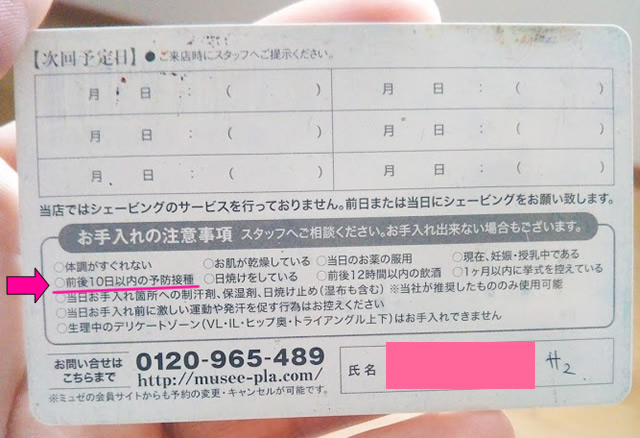 ミュゼ インフルエンザ,ミュゼ 予防接種,ミュゼ 予防接種前