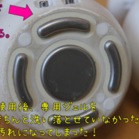 ボニックプロの洗い方は?底が汚れた時にピカピカにする方法。