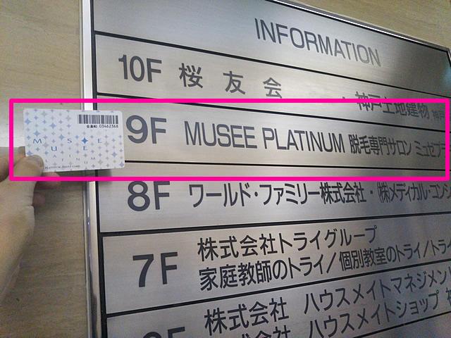 ミュゼ 40代,ミュゼ 脇v 終了,ミュゼ 脇 効果,ミュゼ 100円 終了