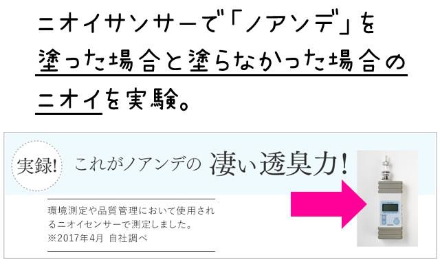 ノアンデ ブログ,ノアンデ 感想,ノアンデ 評判,ノアンデ 効果 口コミ