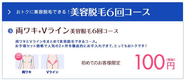 ミュゼ ずっと100円,ミュゼ 料金 100円,ミュゼ ずっと100円