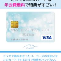 ミュゼのクレジットカードがお得!ミュゼ エムカードのポイントの使い方。