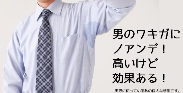 ノアンデ 男性,ノアンデ 男,ノアンデ メンズ,ノアンデ40代,ノアンデ 効果的な使い方